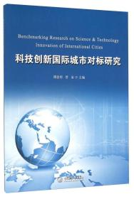 科技创新国际城市对标研究
