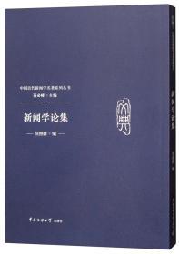 中国近代新闻学名著系列丛书:新闻学论集