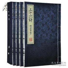 正版 《三十六计》精注精译精评(1函4册) 9D08c
