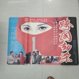 跨国劫杀——电影海报