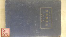 近世眼科学 第一册 增订第七版 明治四十年 出版 大正五年 印刷