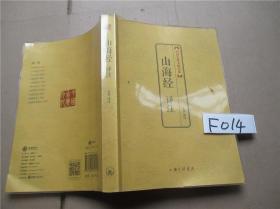 山海经译注:中国古典文化大系第三辑