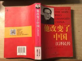 他改变了中国(美 罗伯特·劳伦斯·库恩著)江泽民传  馆藏 一版一印