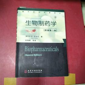 生物制药学
