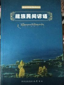 康巴民间文学集成丛书:藏族民间谚语