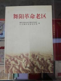 舞阳革命老区