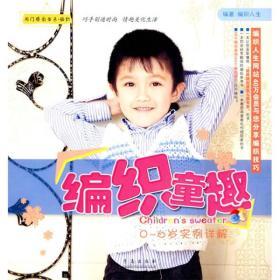 闺门雅韵·编织:编织童趣(0-6岁实例详解)