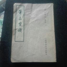 笔花医境;50年代,竖版繁体