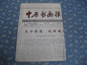 中原书画报 总593期 2012-7-27