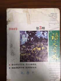 语文之友(2000年第3期)