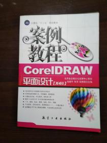 案例教程      平面设计X4版