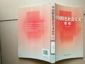中国特色社会主义教程