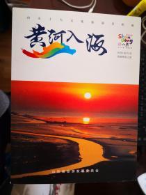 山东十大文化旅游目的地--黄河入海【南车库】113
