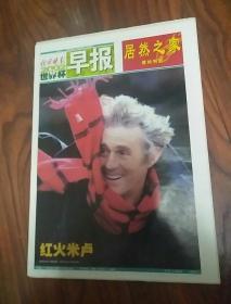 北京晚报一2002世界杯早报,第1期,红水米卢,8开,20版全,品佳