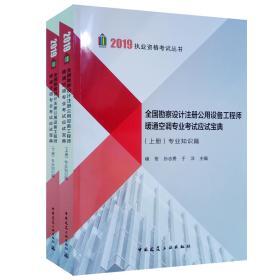 全国勘察设计注册公用设备工程师暖通空调专业考试应试宝典 2019(2册)