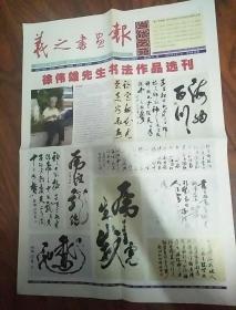 义之书画报2017年9月1日,专刊第28期,徐伟雄书法选刊