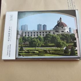 上海外国语大学明信片(全套20枚)