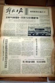 解放日报1972年9月5日..第一届亚乒赛男女团体赛进入第二阶段比赛