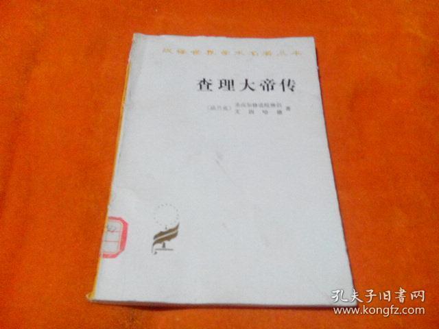汉译世界学术名著丛书《查理大帝传》