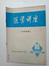 医学讲座(参考材料)1973年第3期