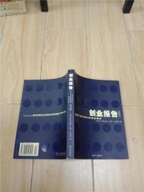 创业报告 商海篇