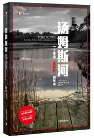译文纪实 16册合售(汤姆斯河、东北游记等)