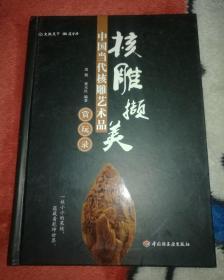 正版库存 核雕撷美—中国当代核雕艺术品赏玩录 9787501988686 迟