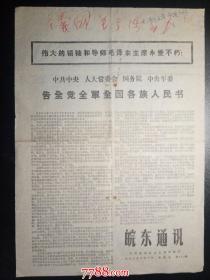 1976年9月10日皖东通讯:告全党全军全国各族人民书、毛泽东主席治丧委员会名单,公告(八开2版)