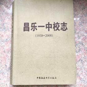 昌乐一中校志