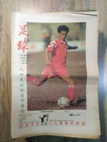 足球报 1994年全年总第666期至总767期 加 世界杯特刊第14期