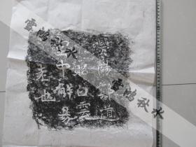 青州玲珑山著名石刻——北魏郑道昭玲珑山白云堂题字——滎陽鄭道昭白雲堂中解易老也