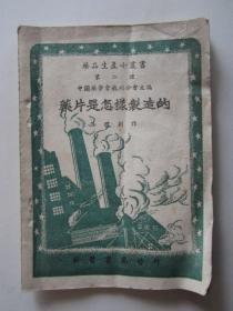 药片是怎样制造的(1951年初版)