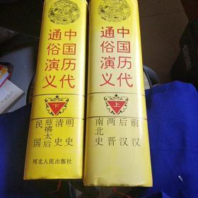 中国历代通俗演义(上下)缺中册