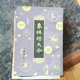 象棋谱大全  第二册