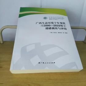 广西生态环境十年变化(2000-2010年)遥感调查与评估