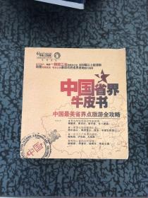 中国省界牛皮书