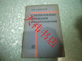 特殊函数及其原理(俄文原版书)(硬精装)