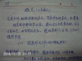 中山厨师1984年手抄写菜谱秘方   虾片(又名威化)制作方法  只售复印资料 (彩色复印A4纸3张)严者勿拍 售后不退 谢谢理解!