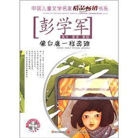 中国儿童文学名家精品畅销书系:像白鹿一样奔跑(附CD光盘1张)