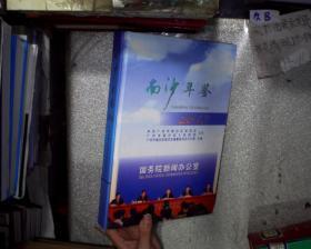 南沙年鉴(2013)