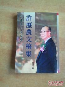 许历农文稿集
