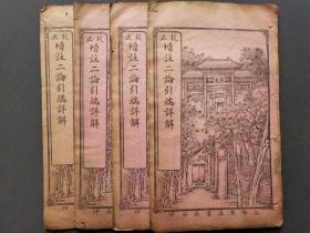 增注二论引端详解,4卷4册全,上海广益书局民国八年(1919年)出版,内含大成至圣先师孔子图——3757
