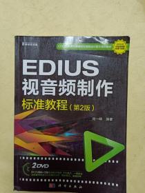 EDIUS 视音频制作标准教程(第2版)(2DVD)