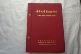 中国远洋货运运价本 NO.6(看描述)
