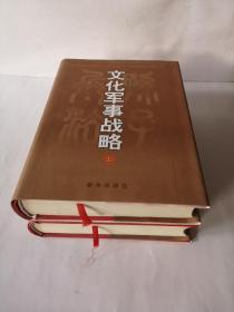 文化军事战略,全两册