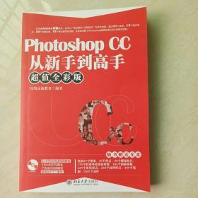 Photoshop CC从新手到高手(超值全彩版)