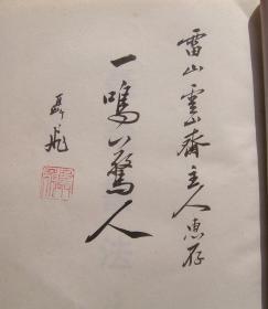 聂飞书法(作者毛笔签名钤印赠)