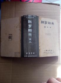 民国32年 甲种精装一册《数学辞典》
