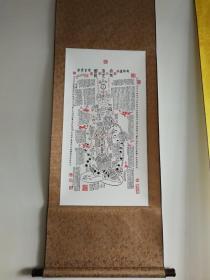 修真图-龙虎堂版本,李兆生《修真图》立轴挂轴