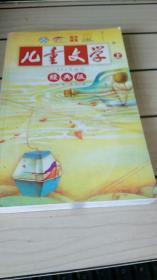 儿童文学2010第二季合订本(上)经典版